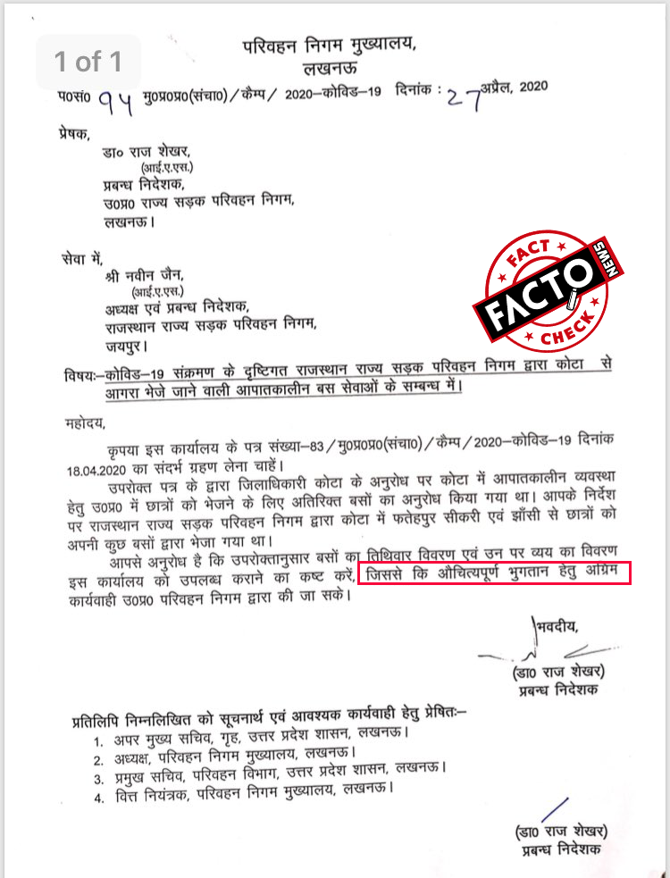 UP govt request